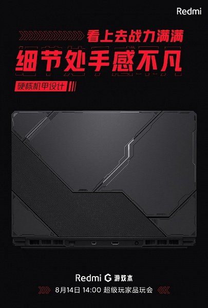 Hardcore design and powerful cooling - this is the Redmi G gaming laptop