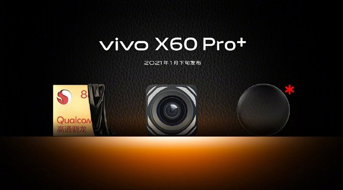 Supercamera, Zeiss T optics and Snapdragon 888. Vivo X60 Pro + flagship is on its way, which will be better than Xiaomi Mi 11
